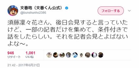 【悲報】文春「須藤凜々花の記者会見は条件付きで一部の記者だけ」