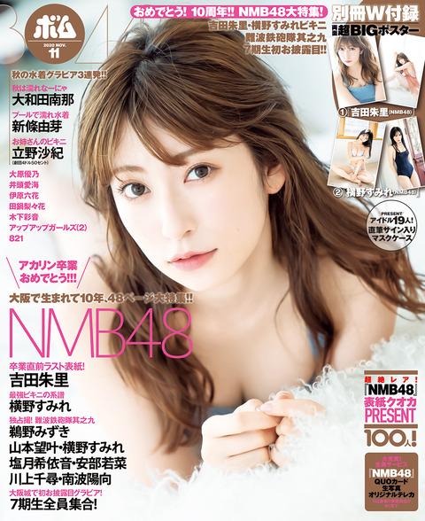 【朗報】BOMB11月号がNMB結成10周年NMB48大特集号!横野すみれのお〇ぱいもあるよw