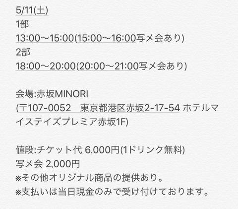【悲報】元NMB48矢倉楓子さん、集金イベントにプレゼントを持ってこいとヲタにお達しwww