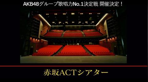 【AKB48G】歌唱力ナンバー1決定戦開催!→歌唱力ナンバー1は◯◯でした! ←で?