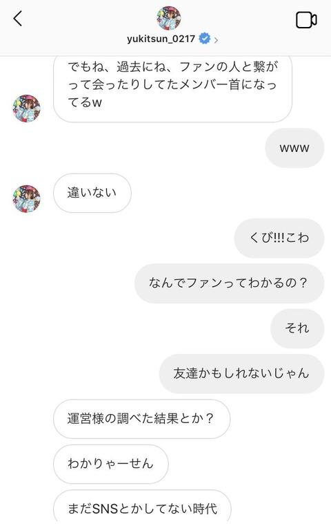 【NMB48】東由樹「過去にファンと繋がったり会ったりして首になったメンバーがいる」
