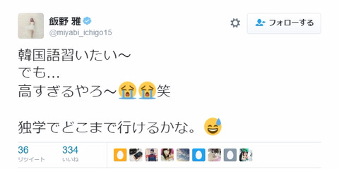 【AKB48G】何故不人気メンバーは韓国好きアピールをしてしまうのか?