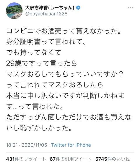 【AKB48】合法ロリメンバー、コンビニで年齢確認を求められてしまうwww