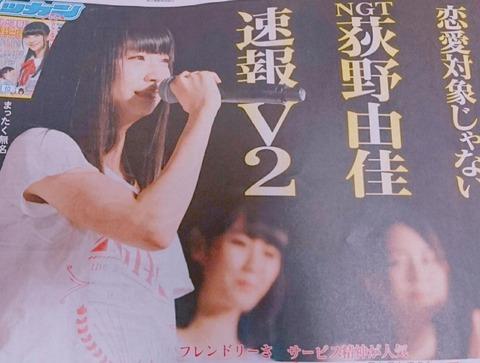 【NGT48】日刊スポーツ瀬津「荻野由佳は高橋イズムの体現者にして、指原のエンターテイメント力と前田敦子のスタイルを兼ね備えている」