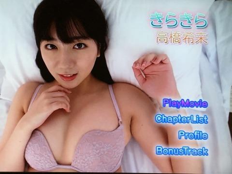 【画像】元AKB48の高橋希来ちゃん(18歳)、製品版のビデオがデモよりエッチだった