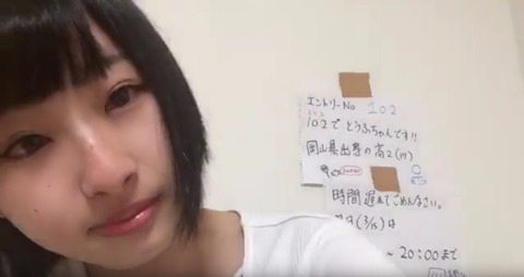 【悲報】STU48受験生がSHOWROOMで基地外の暴言コメント連投に耐え切れず号泣・・・