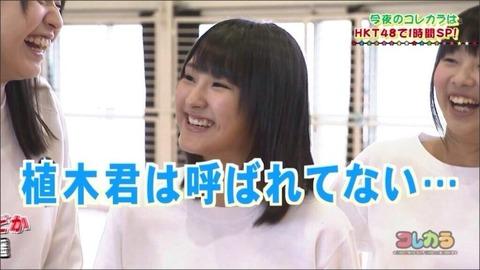 【HKT48】植木くんキャラってなんかいいよな【植木南央】