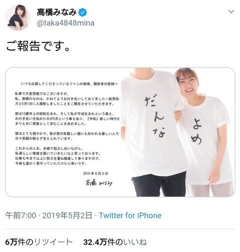 【朗報】高橋みなみの結婚報告ツイートが「32.5万いいね」を叩き出す!!!
