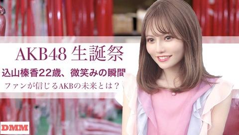【悲報】AKB48込山榛香生誕公演、設備利用できず