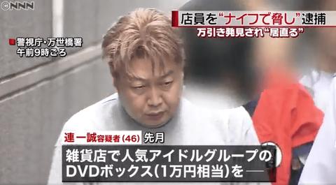 【悲報】転売厨がNMB48のDVDを盗もうとして店員に見つかり、カッターナイフを店員に突きつけて逃走
