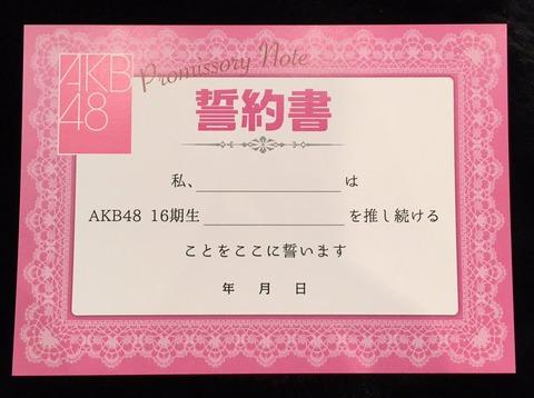【AKB48】16期生コンサート誓約書の特典詳細発表!!!