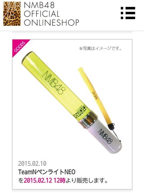 【悲報】NMB48、全国握手会で公式以外のペンライトを没収