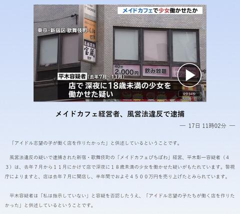 【朗報】稲岡の仲間の平木彰一(jurio)が風営法違反で逮捕【NGT48】