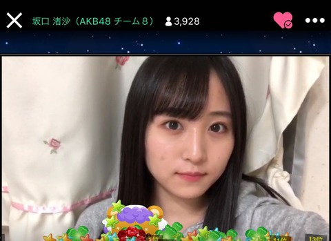 【AKB48】坂口渚沙「昨日まで3日間体調崩してました。熱が39度出た」