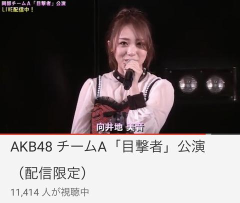 【AKB48G】総監督向井地美音「最近 多くの人から、たかみなに風貌が似てる!って言われる。」