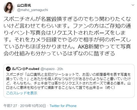 【朗報】報知・サンスポ・デイリー・東スポ・オリコン、一斉に山口真帆ツイート「スポニチは名誉毀損すぎる」ツイートを報道www