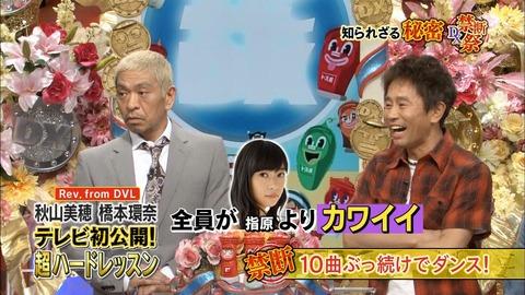 【悲報】松本人志「指原莉乃は1位の顔じゃない」