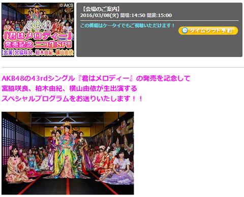 【AKB48】「君はメロディー」発売記念ニコ生SPに宮脇咲良、柏木由紀、横山由依が出演!【3月9日20:30~】