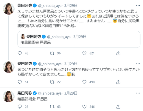 【悲報】元SKE48柴田阿弥さん、Twitterで男の名前を盛大に誤爆してしまうwwwwww