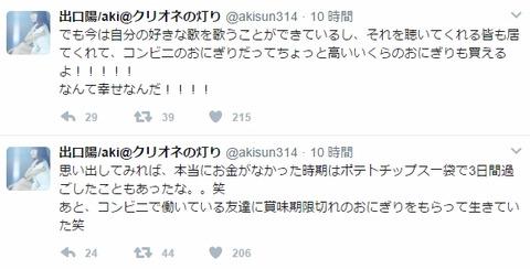 【元SKE48】出口陽「お金がなかった時期はポテトチップス一袋で3日間過ごした」