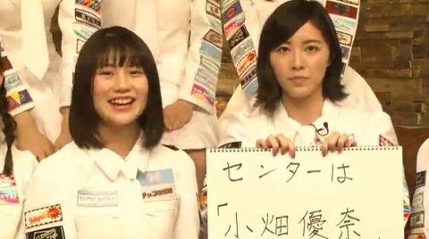 【SKE48】10周年記念シングル「無意識の色」センターは小畑優奈!!!