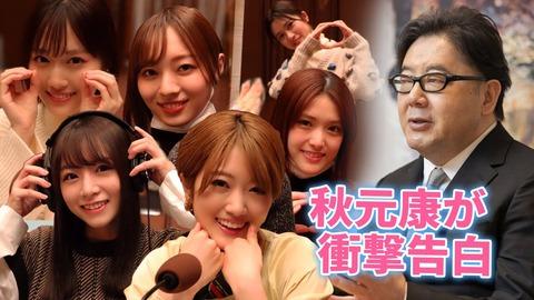 AKB48を捨て乃木坂ラジオに出演した秋元康の名言に乃木坂オタが感動してるwww