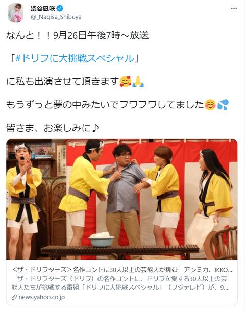 【NMB48】渋谷凪咲が「ドリフに大挑戦スペシャル」に出演!ドリフターズを愛する芸能人30人が名作コントに挑戦