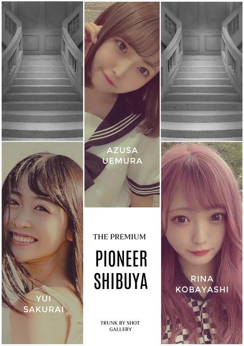 【元NMB48】植村梓&小林莉奈が出演のアイドル撮影会開催