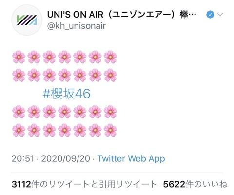 【改名】欅坂46さん、櫻坂46に改名決定!