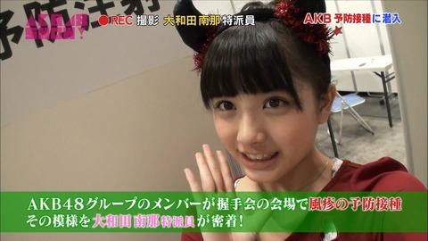 【AKB48】運営は大和田南那のライバルを作らないといけない