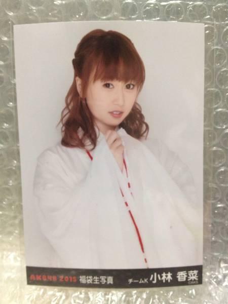 【悲報】AKB48小林香菜の生写真が5円で叩き売られる【ヤフオク】
