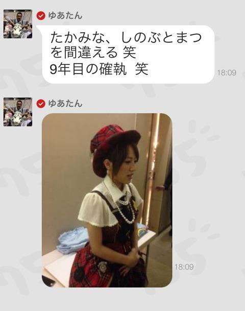 【悲報】たかみな、史上最大の失態をおかす!【AKB48・高橋みなみ】