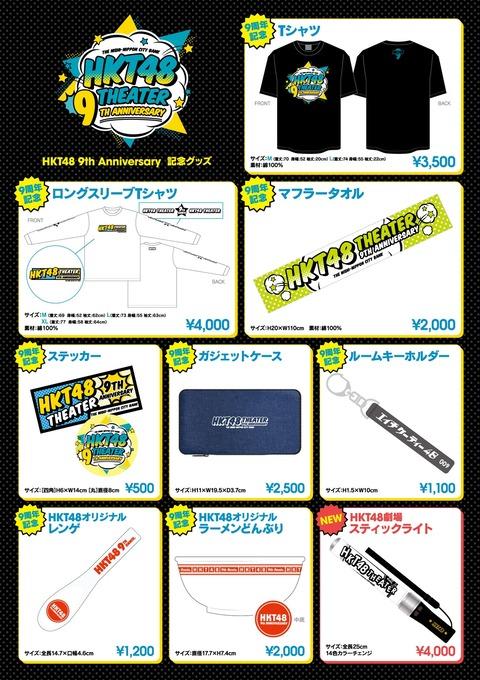 【HKT48】オリジナルラーメンどんぶり2000円、レンゲ1200円www