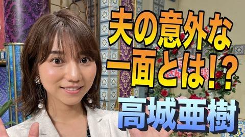 【元AKB48】日本テレビ系「踊る!さんま御殿」に高城亜樹が出演