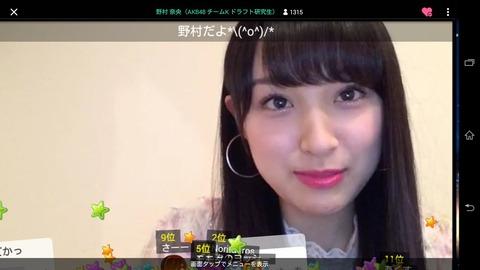 【AKB48】野村奈央「顔を好きになれなかったら中身も好きになれない」