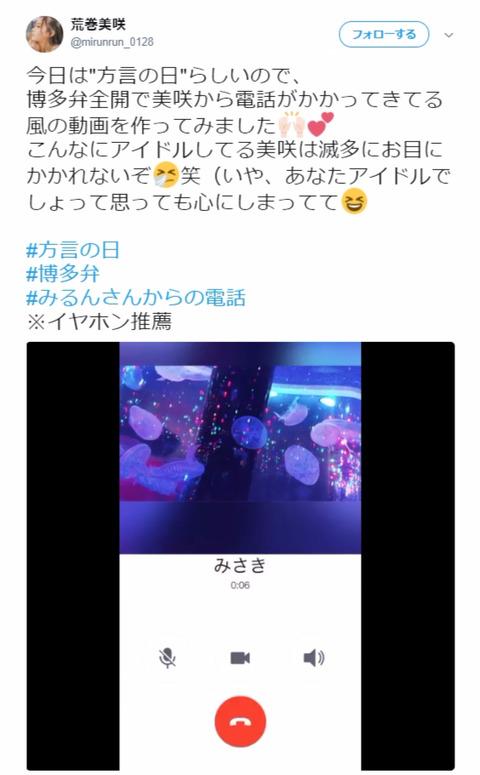 【HKT48】荒巻美咲ちゃんの動画が凄い!!!