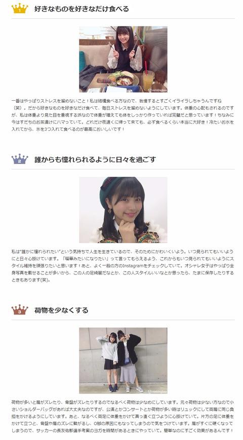 【SKE48】北野瑠華がスタイルを保つためにやっていることBEST3www