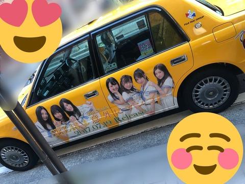 【HKT48】坂口理子ちゃん、名古屋で幸運にもSKEタクシーに乗車!