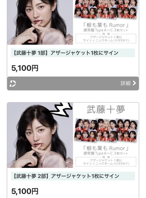 【AKB48】選抜メンバーでサイン会の売れ残ってるメンバーがこちら