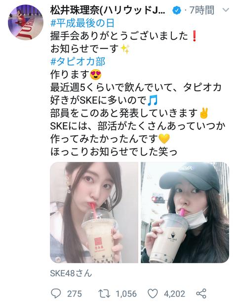 【悲報】SKE48松井珠理奈の「タピオカ部作りました」のツイート「4,000」いいね、山本彩の「タピオカ」とだけ呟いたツイート「13,000」いいね