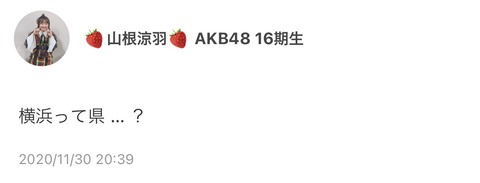 【AKB48】ずん「横浜って県…?」