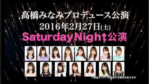 【悲報】高橋みなみプロデュース「SaturdayNight公演」でヲタにドレスコード強要www