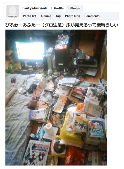 【画像】人望民がセルフ開示した汚部屋がヤバすぎると話題にwww【NGT48暴行事件】