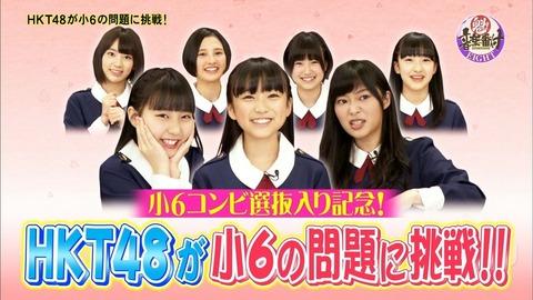 【3/12】HKT48出演「魁!音楽番付」キャプ画像まとめ【小学6年生の問題に挑戦】