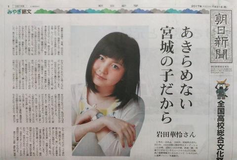 岩田華怜、朝日新聞でAKB48時代について語る