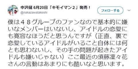 松井玲奈主演ドラマ「初恋芸人」原作者が須藤凜々花の言動があまりにも酷い批判