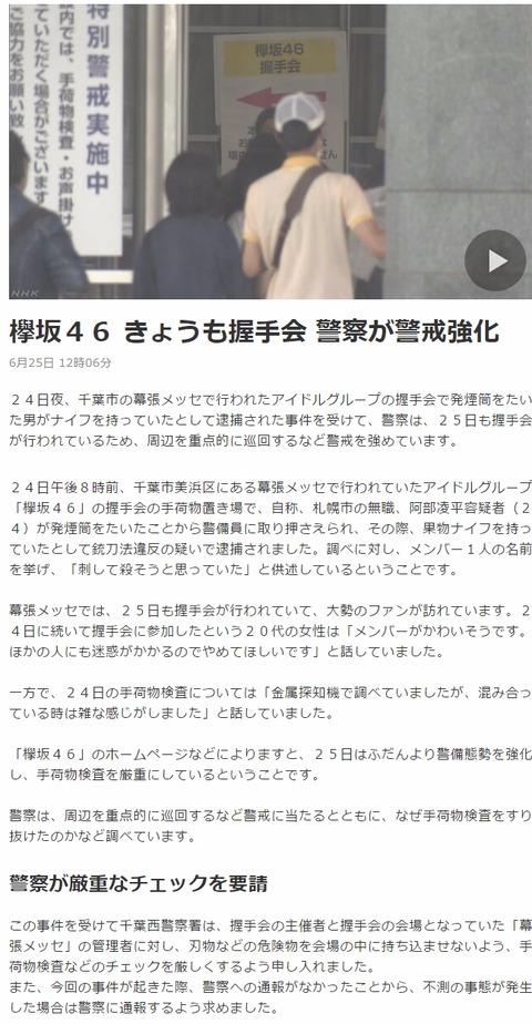 【隠蔽】欅坂46の握手会で起こった事件を運営は警察に通報してなかった!