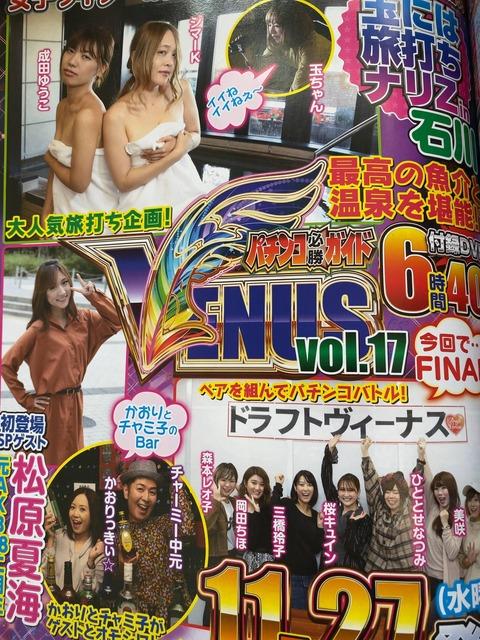 【悲報】元AKB48松原夏海さんパチンコライター転身