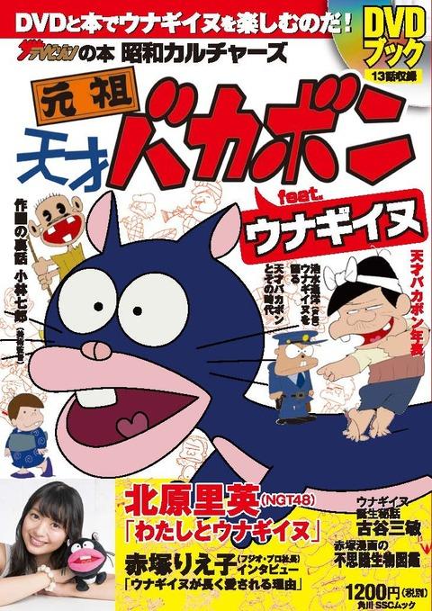 【朗報】NGT48北原里英のウナギイヌが遂に公式公認に!!!