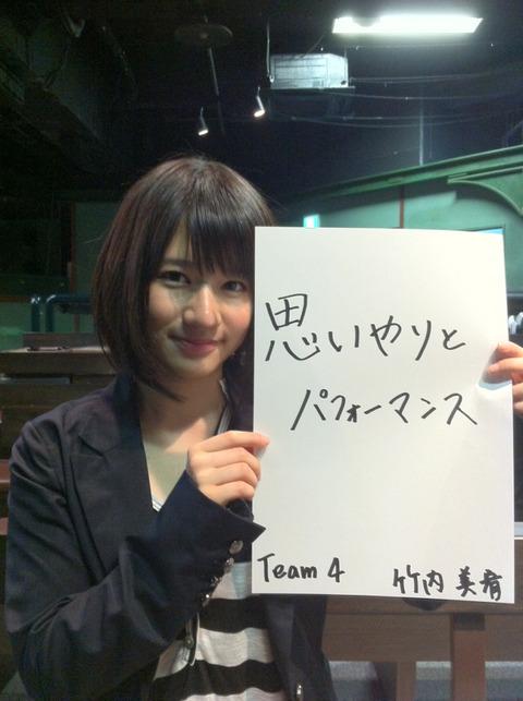 【AKB48】チーム4初代センター竹内美宥は何とかならなかったのか